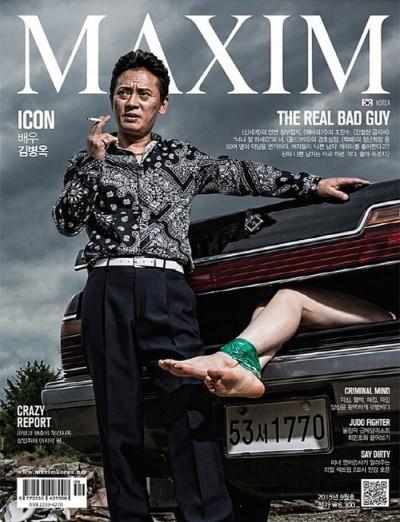 korean maxim cover kim byung ok scandal